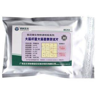 绿洲生化 大肠杆菌大肠菌群测试片 24片/包