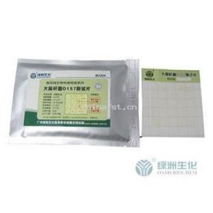 绿洲生化 大肠杆菌O157测试片 24片/包