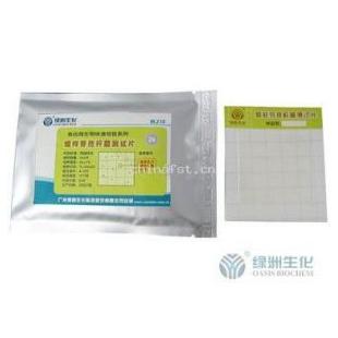 绿洲生化 蜡样芽孢杆菌测试片 24片/包