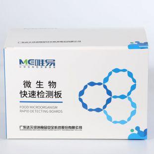 绿洲生化 霉菌酵母菌检测板 20片/盒