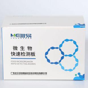 绿洲生化 大肠杆菌检测板 20片/盒