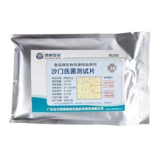 绿洲生化 沙门氏菌测试片 24片/包