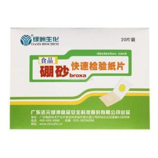 绿洲生化 硼砂快速检验纸片 20次/盒