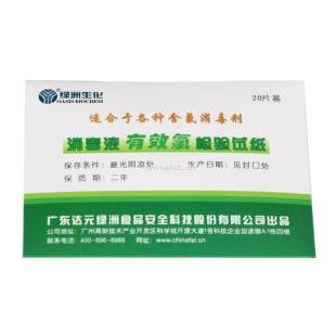 绿洲生化 消毒液有效氯检验试纸(10-300mg/kg) 20次/盒