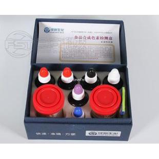 食品饮料合成色素快速检测盒