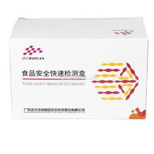 粮食作物T2毒素速测盒