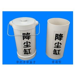 PV材质降尘缸