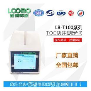 LB-T100 水质TOC总有机碳快速分析检测仪