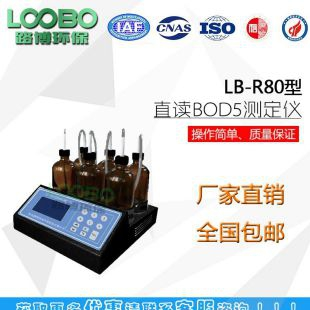 LB-R80 五日培養法水質BOD5測定儀 生化需氧量檢測