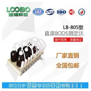 LB-805 生化需氧量BOD测定分析仪