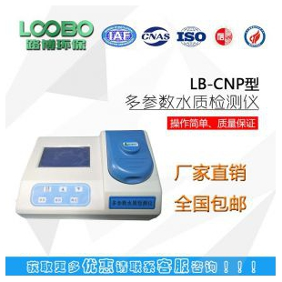 COD 氨氮 總磷四合一多參數水質檢測儀 LB-CNP
