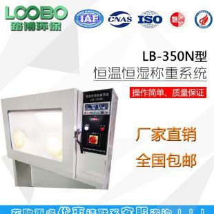 LB-350N低濃度恒溫恒濕稱量系統