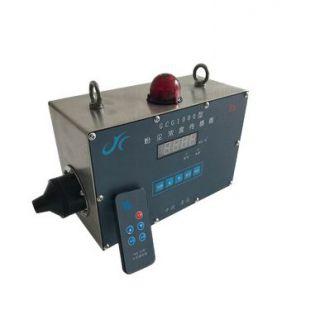 防爆矿用粉尘浓度检测分析仪 MC-CCZ1000