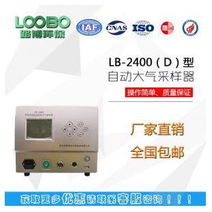 LB-2400 恒温恒流全自动双气路大气采样器