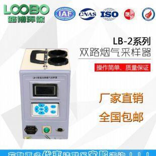LB-2 便携式智能双气路烟气采样器