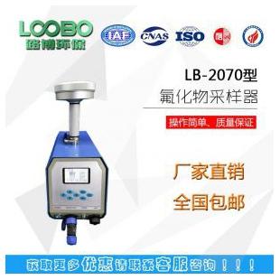 LB-2070 全自动环境空气氟化物采样器 升级版