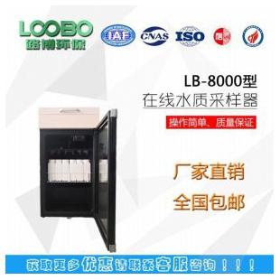 LB-8000 在线式等比例水质自动采样器
