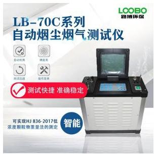 LB-70C 固定污染源 低浓度烟尘烟气自动检测仪