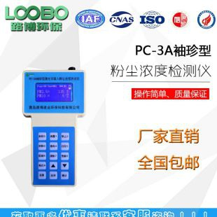 PC-3A 便攜式激光可吸入粉塵測試儀 手持方便型