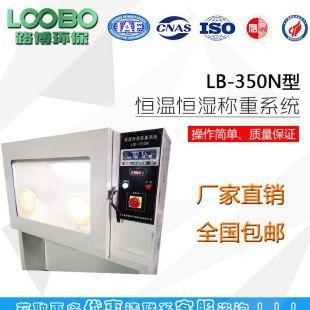 MC-350N 低浓度恒温恒湿称量系统 可选配进口天平