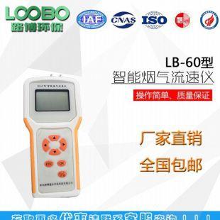 lb-60型便携式自动烟气流速仪 手持式仪器