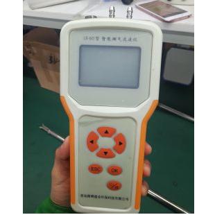 LB-60 便携式手持�z型自动烟气流速检测分析仪