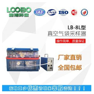 LB-8L真空氣體采樣器 氣袋采樣
