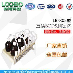 LB-805型直读BOD5测定仪 生化需氧量检测