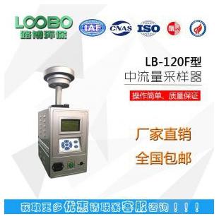 LB-120F 便攜式顆粒物粉塵采樣器