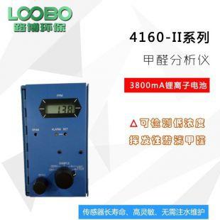 高精度4160-II型甲醛分析檢測儀