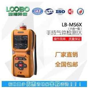 LB-MS6X泵吸六合一多氣體檢測儀