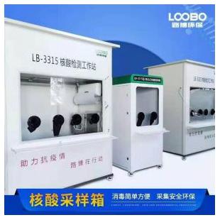 路博 LB-3315可移动式核酸采样箱