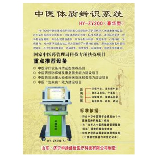 中医体质辨识仪