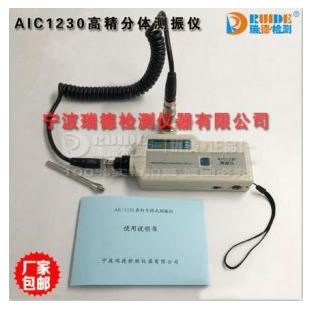 瑞德AIC-1230袖珍式測振儀