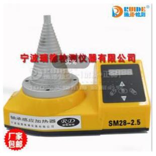瑞德塔式轴承加热器SM28-2.5
