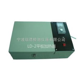 瑞德平板加热器LD-2