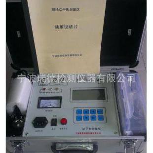 瑞德牌便携式动平衡测量仪PHY-1