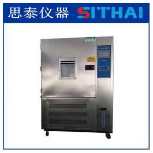 ST-H150皮革恒温恒湿试验箱