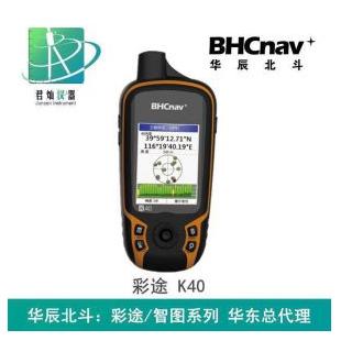 彩途手持GPS定位仪/面积测量仪K40