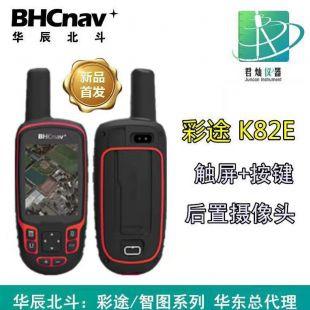 彩途K82E北斗手持GPS