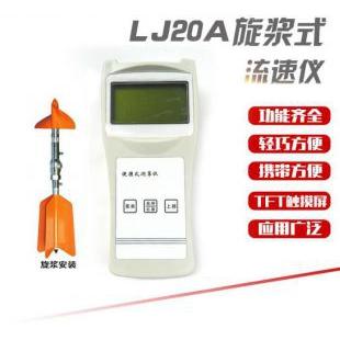 LJ20A便攜式流速測算儀