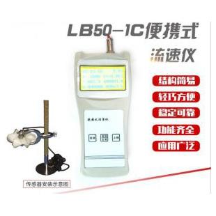LB50-1C便攜式流速測算儀 旋杯流速儀