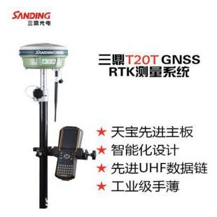 三鼎T20T GPS RTK测量系统