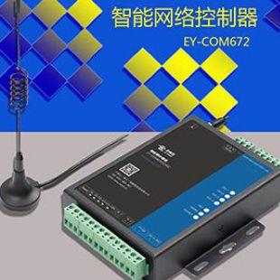 中易云 EY-COM672GCIWC物联网中继器 输入输出模块