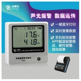 中易云TH52BC蓝牙通讯 温湿度采集仪 温湿度监控