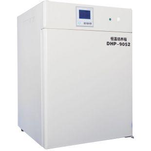 隔水式恒温培养箱 GHP-9050(50L)