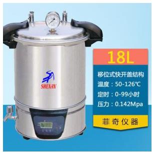上海申安手提式高壓蒸汽滅菌器DSX-18L