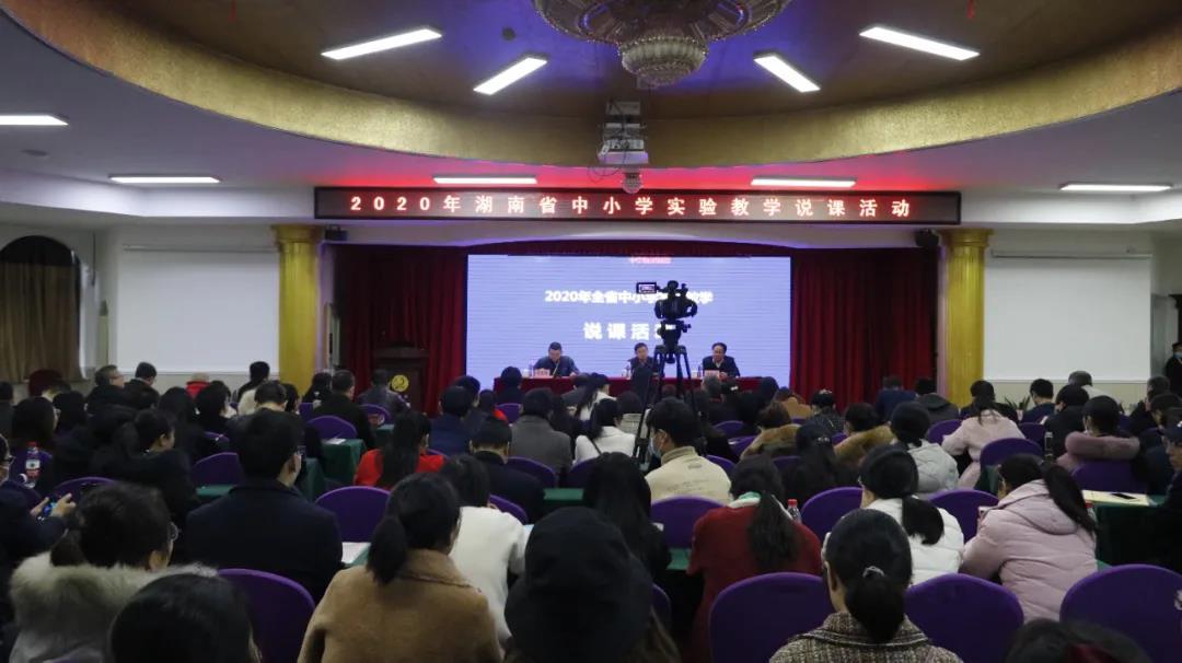 2020年湖南省中小学实验教学说课活动在长沙开幕.jpg