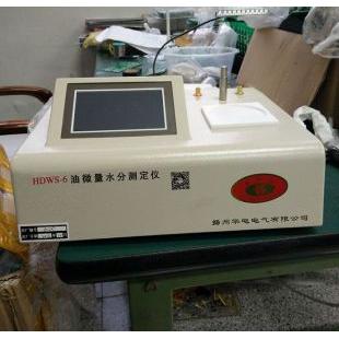 HDWS-6微量水分測定儀