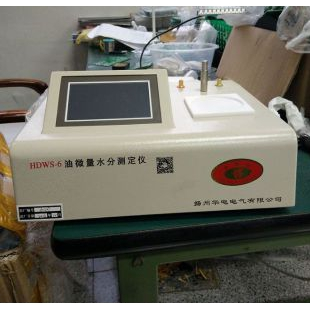 HDWS-6微量水分测定仪